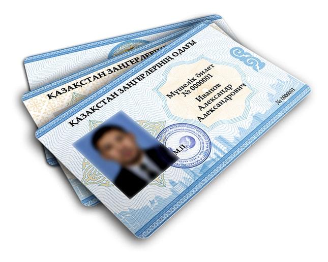 Удостоверение члена Казахстанского союза юристов