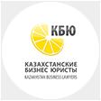 Казахстанские бизнес юристы